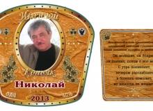 konyk_etiketka