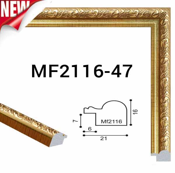 MF2116-47