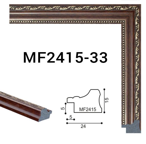 MF2415-33