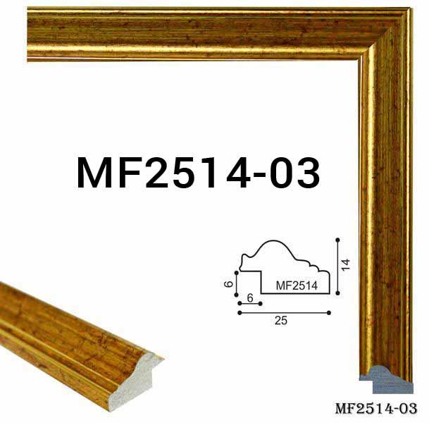 MF2514-03